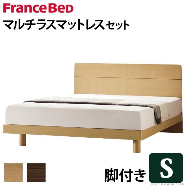 フランスベッド シングル マットレス付き 収納付きフラットヘッドボードベッド オーブリー レッグタイプ シングル マルチラススーパースプリングマットレスセット 脚付き 木製 国産 日本製