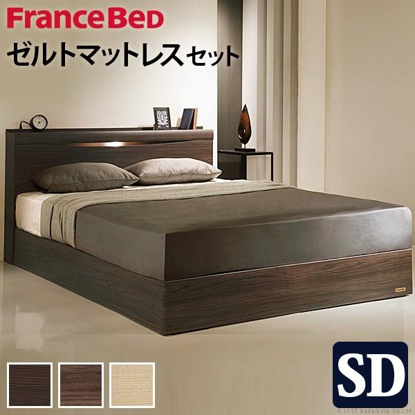 フランスベッド セミダブル 国産 コンセント マットレス付き ベッド 木製 棚 ゼルト スプリングマットレス グラディス