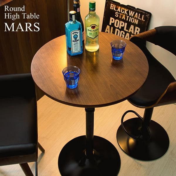 シンプルなラウンドテーブルは大人なバー使いもお喋りやお茶をゆっくり楽しむカフェ使いのどちらにもピッタリ バーテーブル 引き出物 木製 テーブル ハイテーブル 作業台 送料無料 ラウンドテーブル 幅60cm 高さ90cm カフェテーブル ティテーブル 机 北欧 おしゃれ ダイニング デザイン デスク 高級感 喫茶店 西海岸 ブルックリン 食卓用 売店 足置き付き インテリア 2人用