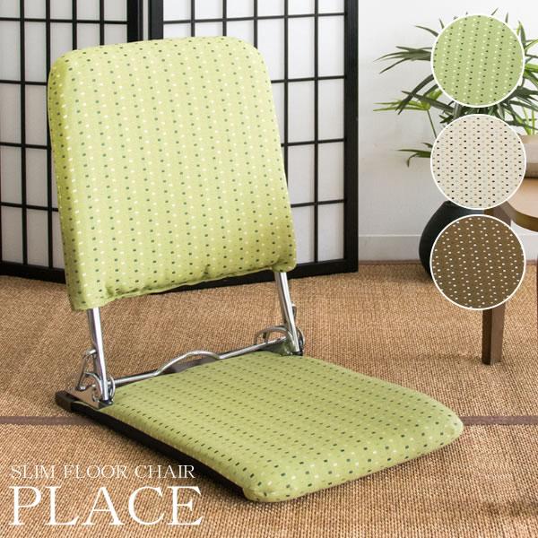 送料無料 座椅子 折りたたみ フロアチェア フロアソファ ファブリック 日本製 リクライニング コンパクト チェア チェアー ローチェア 1人掛け ソファー ソファ 座イス シンプル 北欧 かわいい おしゃれ