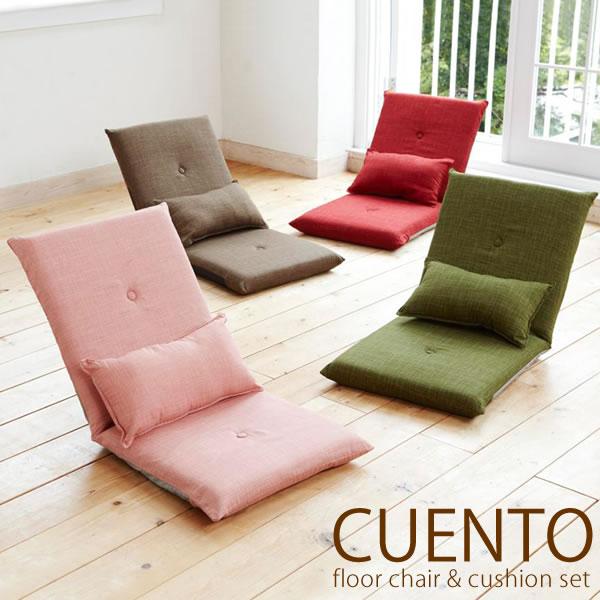 送料無料 座椅子 クッション付き フロアチェア フロアソファ 綿100% ファブリック 日本製 リクライニング コンパクト チェア チェアー ローチェア 1人掛け ソファー ソファ 座イス シンプル 北欧 かわいい おしゃれ