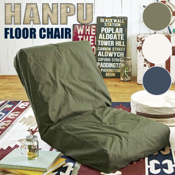送料無料 座椅子 フロアチェア フロアソファ ファブリック 低反発 リクライニング コンパクト チェア チェアー ローチェア 1人掛け ソファー ソファ 座イス シンプル 北欧 かわいい おしゃれ