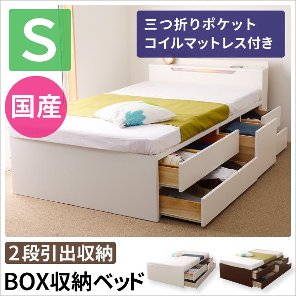 ボックス収納 収納ベッド (ヘッドレスタイプ) シングル 三つ折りポケットコイルマットレス付き 収納付きベッド 引出し収納 ベッド下収納 大容量収納ベッド