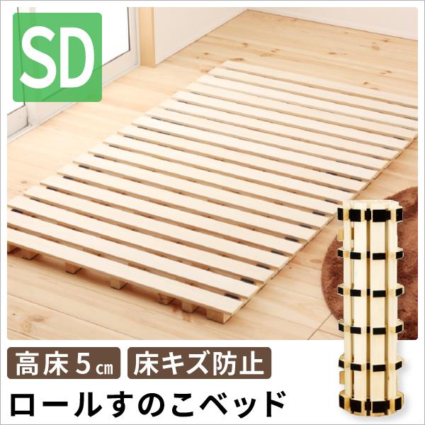 ロールすのこベッド セミダブル 敷き布団カビ対策 フローリング直敷き湿気対策 スノコロール 布団下すのこ