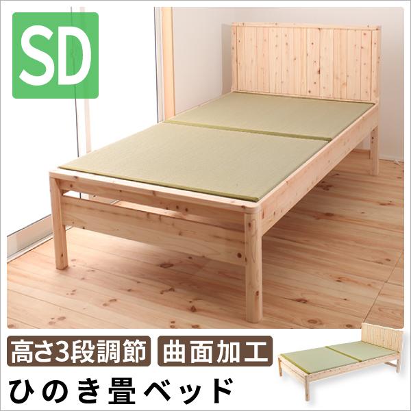国産 ひのき畳ベッド セミダブル 日本製 たたみベッド 檜 ヒノキ ひのき無垢 木製檜