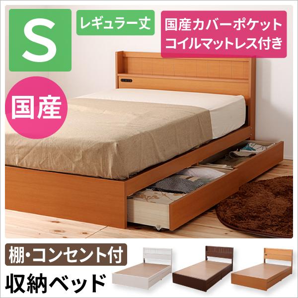 国産 棚・コンセント付き 収納ベッド レギュラー丈 シングル (床面長さ196) 国産ポケットコイルマットレス付き 日本製 収納付きベッド ロースタイル ローベッド