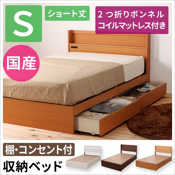 国産 棚・コンセント付き 収納ベッド ショート丈 シングル (床面長さ181) 2つ折りボンネルコイルマットレス付き 日本製 コンパクト 小さいベッド ショート丈ベッド
