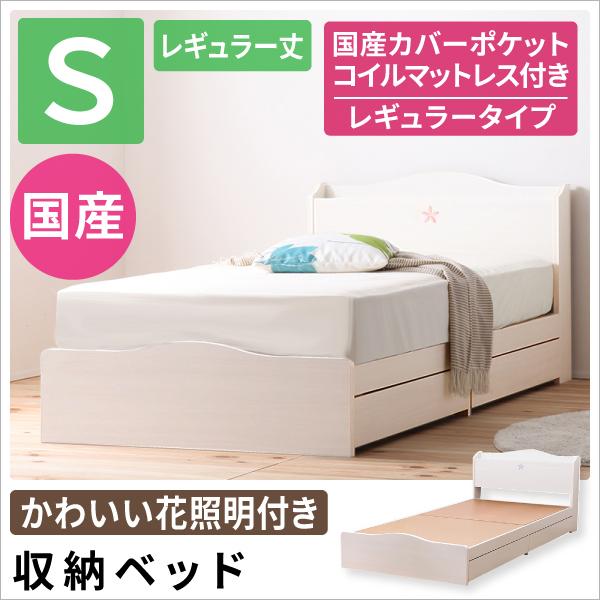 女の子用ベッド 収納ベッド レギュラー丈 シングル 国産ポケットコイルマットレス レギュラーtype付き 日本製 収納付きベッド 引出し収納 カントリー調テイスト