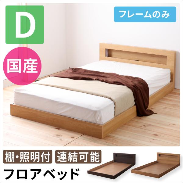 国産 連結ベッド フロアベッド ダブル フレームのみ 棚・コンセント・照明付き 連結可能 親子ベッド ローベッド ファミリーベッド