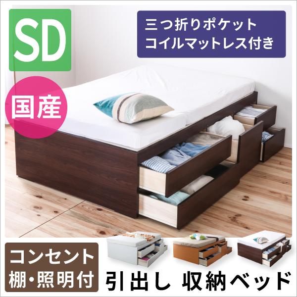 国産 棚・コンセント・照明付き 収納ベッド セミダブル 三つ折りポケットコイルマットレス付き 日本製 収納付きベッド 引出し大容量 ベッド下収納