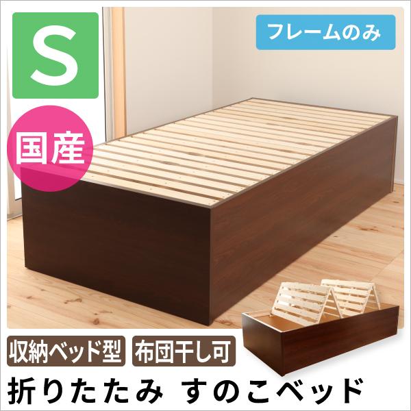 国産 収納ベッド型 布団が干せる折りたたみすのこベッド シングル フレームのみ ふとん干し 布団干しすのこベッド 折りたたみすのこ