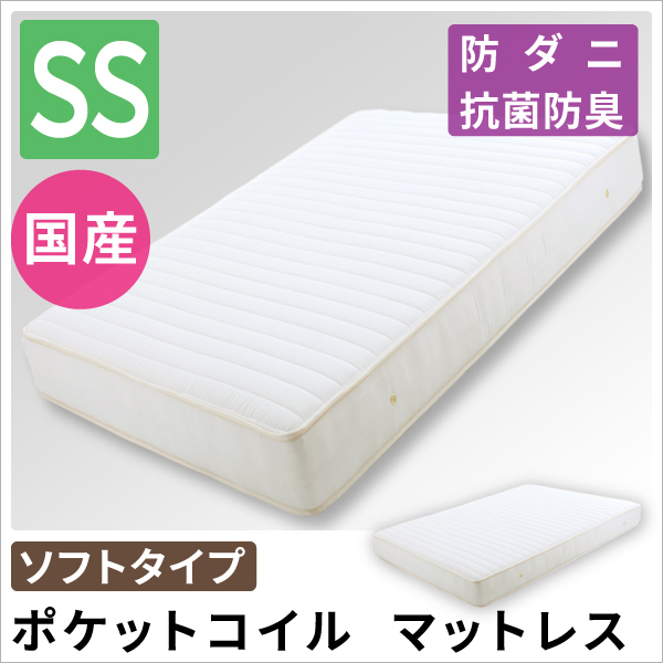 国産ポケットコイルマットレス (ソフトタイプ) 防ダニ・抗菌・防臭 セミシングル 日本製 マットレス ポケットコイルスプリング