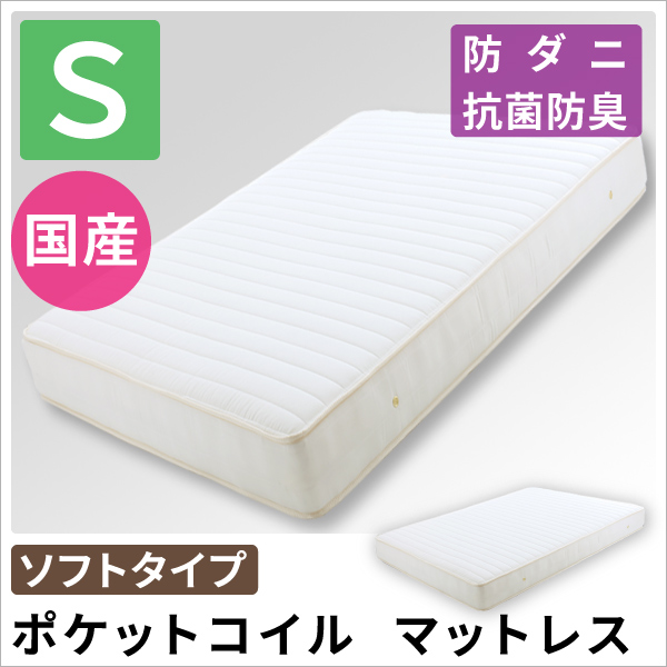 国産ポケットコイルマットレス (ソフトタイプ) 防ダニ・抗菌・防臭 シングル 日本製 マットレス ポケットコイルスプリング