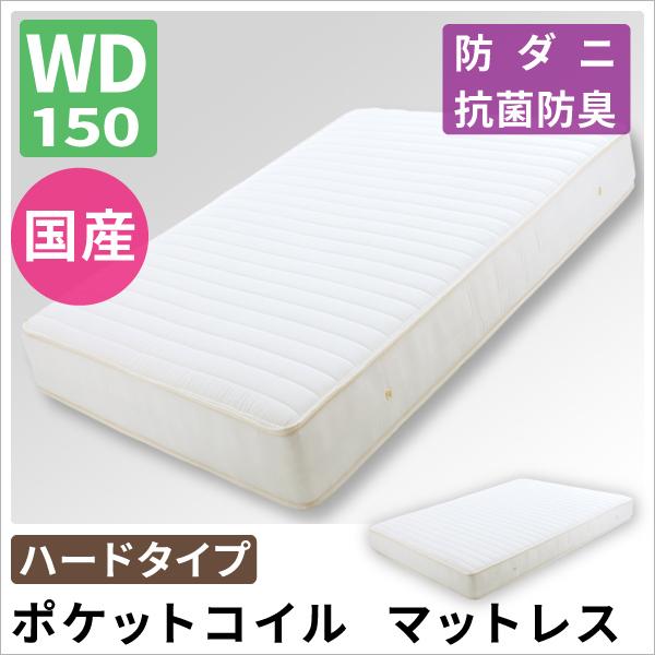 国産ポケットコイルマットレス (ハードタイプ) 防ダニ・抗菌・防臭 ワイドダブル(W150) 日本製 マットレス ポケットコイルスプリング