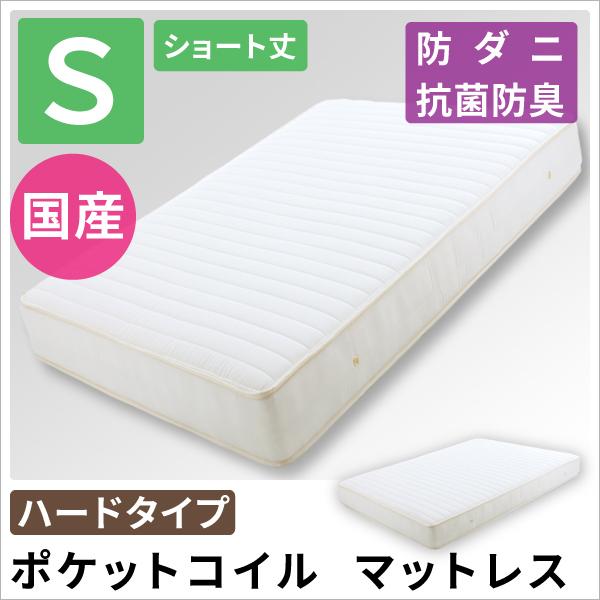 国産ポケットコイルマットレス (ハードタイプ) 防ダニ・抗菌・防臭 ショート丈 シングル 日本製 マットレス ポケットコイルスプリング