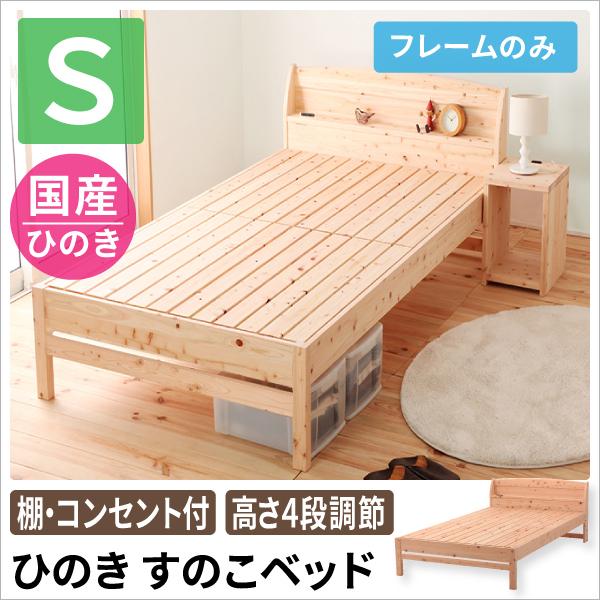 ひのき 高さ調整可能 すのこベッド シングル フレームのみ 日本製 スノコベッド 棚・コンセント付き 檜 ヒノキ ひのき無垢 木製檜