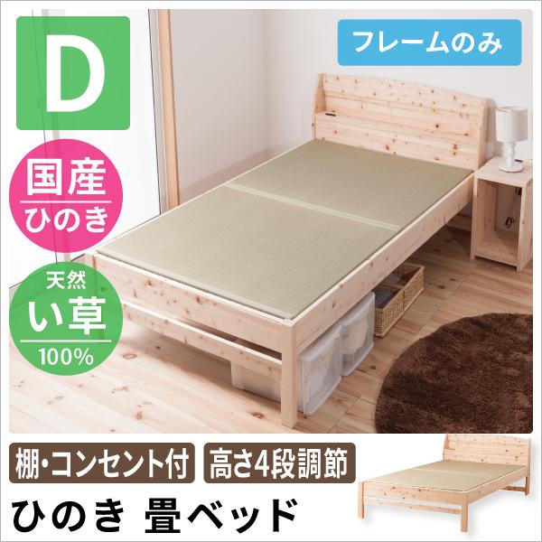 ひのき 高さ調整可能 畳ベッド ダブル フレームのみ 日本製 たたみベッド 檜 ヒノキ ひのき無垢 木製檜