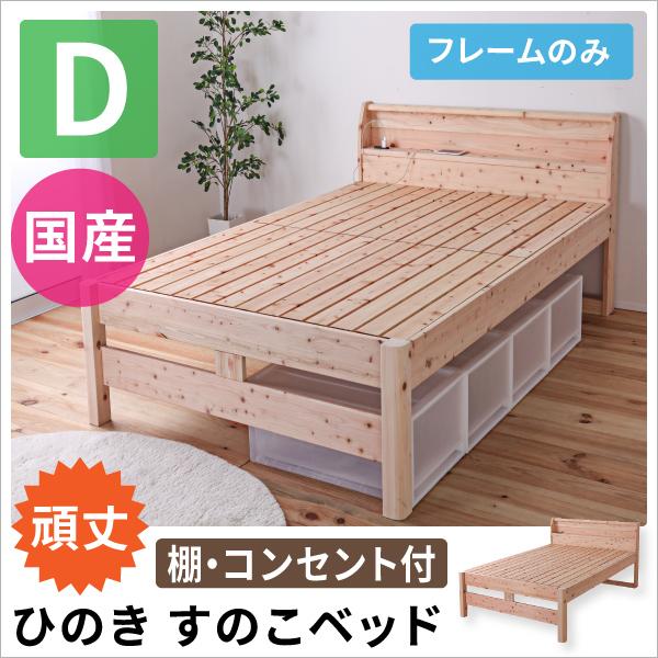 国産 ひのき 頑丈すのこベッド ダブル フレームのみ 日本製 棚・コンセント付き スノコベッド 檜 ヒノキ ひのき無垢 木製檜