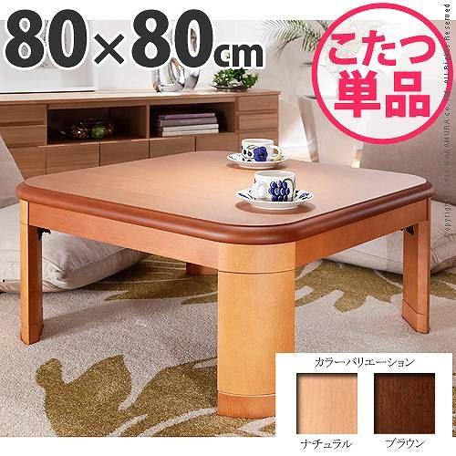 楢ラウンド折れ脚こたつテーブル リラ 80×80cm 日本製 楢 天然木 国産 角丸 折脚 継脚付 正方形