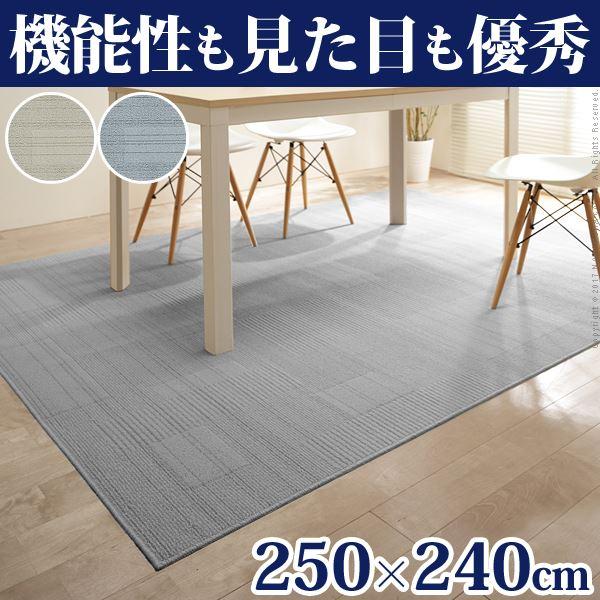 ラグ 撥水 防ダニ 撥水ダイニングラグ プルーフ 250x240cm 長方形 3畳 三畳 カーペット ラグマット 床暖房 ホットカーペット対応 ダイニング おしゃれ スミノエ 日本製