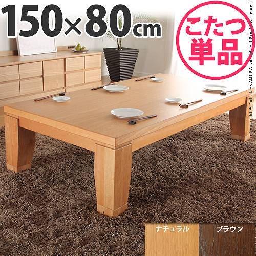 モダンリビングこたつテーブル ディレット 150×80cm 日本製 継足 モダン 継足付