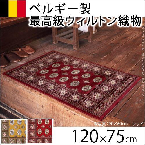 玄関マット 室内 エントランスマット ベルギー製ウィルトン織玄関マット ブルージュ 120x75cm マット ラグマット 長方形 屋内 絨毯 高級 ベルギー ウィルトン 床暖房 ホットカーペット対応