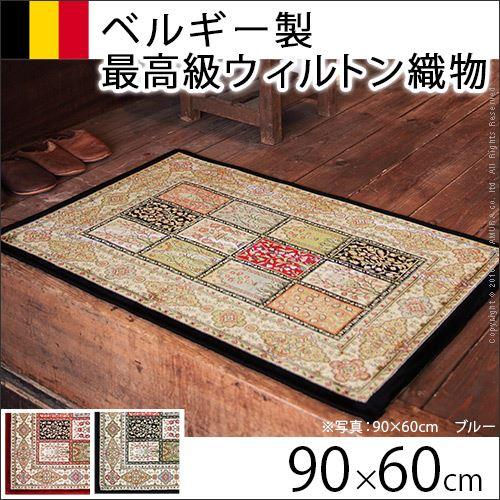 玄関マット 室内 エントランスマット ベルギー製ウィルトン織玄関マット リール 90x60cm マット ラグマット 長方形 屋内 絨毯 高級 ベルギー ウィルトン 床暖房 ホットカーペット対応