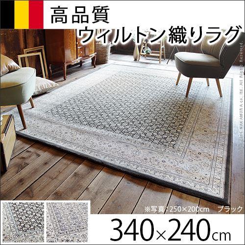 ラグ カーペット ラグマット ベルギー製ウィルトン織ラグ エヴェル 340x240cm 絨毯 高級 ベルギー ウィルトン 長方形 床暖房 ホットカーペット対応 リビング