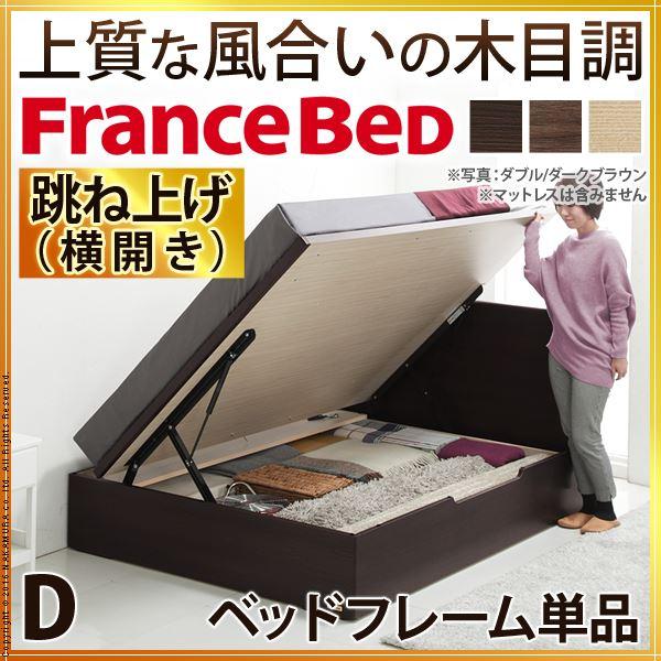 フランスベッド ダブル 収納 フラットヘッドボードベッド グリフィン 跳ね上げ横開き ダブル ベッドフレームのみ 収納ベッド 木製 日本製 フレーム