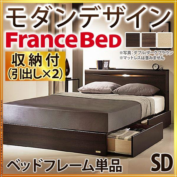 フランスベッド セミダブル 収納 ライト 棚付きベッド グラディス 引き出し付き セミダブル ベッドフレームのみ 収納ベッド 木製 日本製 宮付き コンセント ベッドライト フレーム