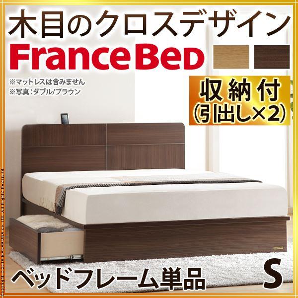 フランスベッド シングル 収納 収納付きフラットヘッドボードベッド オーブリー 引出しタイプ シングル ベッドフレームのみ 収納ベッド 引き出し付き 木製 日本製 フレーム