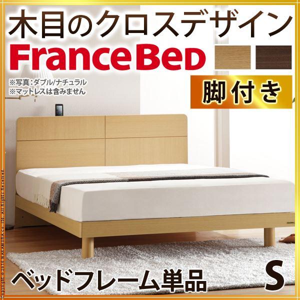 フランスベッド シングル フレーム 収納付きフラットヘッドボードベッド オーブリー レッグタイプ シングル ベッドフレームのみ 脚付き 木製 国産 日本製
