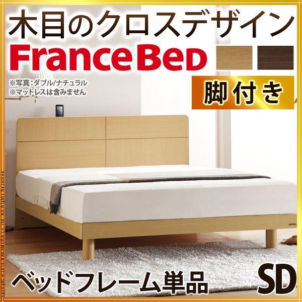 フランスベッド セミダブル フレーム 収納付きフラットヘッドボードベッド オーブリー レッグタイプ セミダブル ベッドフレームのみ 脚付き 木製 国産 日本製