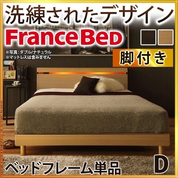 フランスベッド ダブル フレーム ライト 棚付きベッド クレイグ レッグタイプ ダブル ベッドフレームのみ 脚付き 木製 国産 日本製 宮付き コンセント ベッドライト
