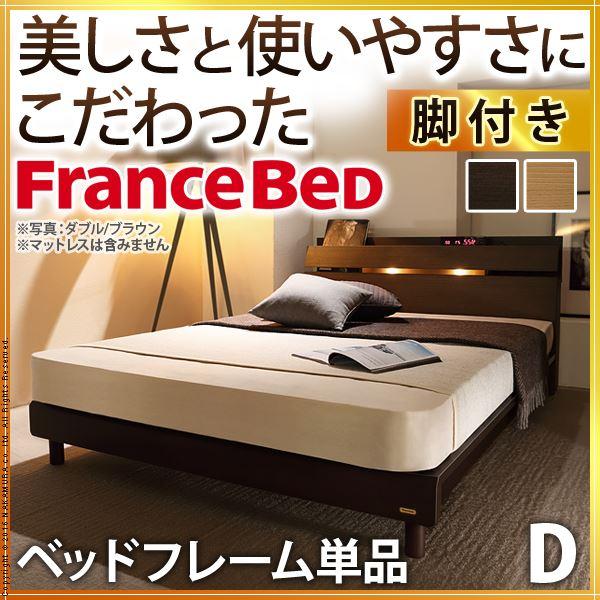 フランスベッド ダブル フレーム ライト 棚付きベッド ウォーレン レッグタイプ ダブル ベッドフレームのみ 脚付き 木製 国産 日本製 宮付き コンセント ベッドライト
