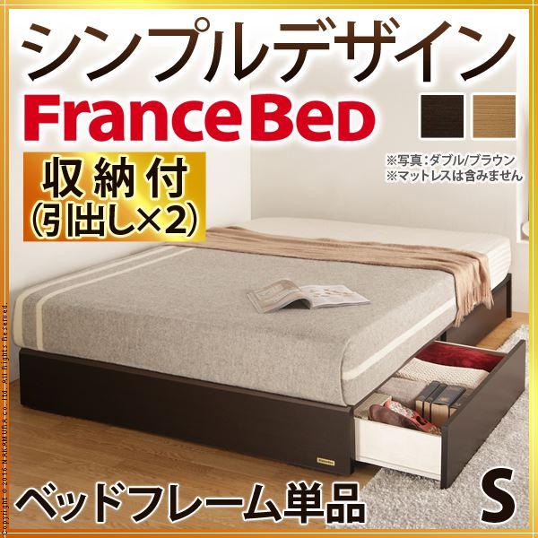 フランスベッド シングル 収納 ヘッドボードレスベッド バート 引出しタイプ シングル ベッドフレームのみ 収納ベッド 引き出し付き 木製 国産 日本製 フレーム ヘッドレス
