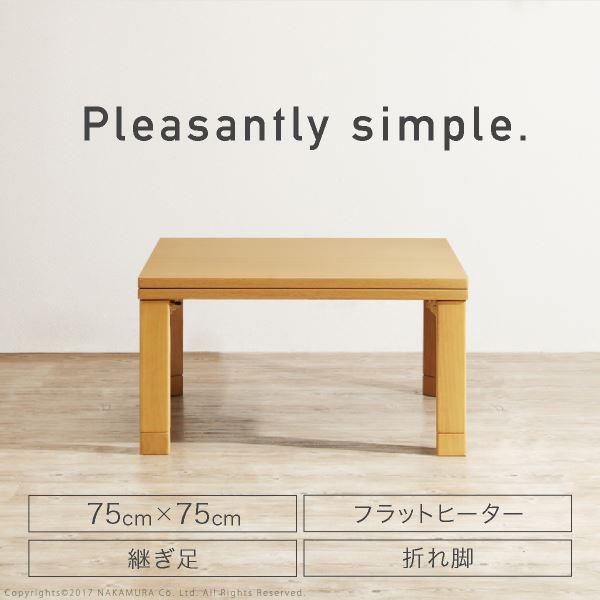 スクエアこたつテーブル ヴィッツ 75x75cm 継ぎ脚 正方形 フラットヒーター 折れ脚 折り畳み