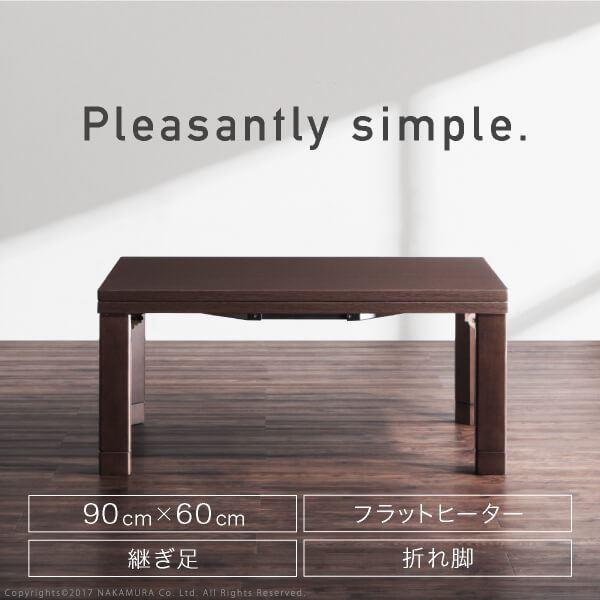 スクエアこたつテーブル バルト 単品 90x60cm 継ぎ脚 長方形 フラットヒーター 折れ脚 折り畳み