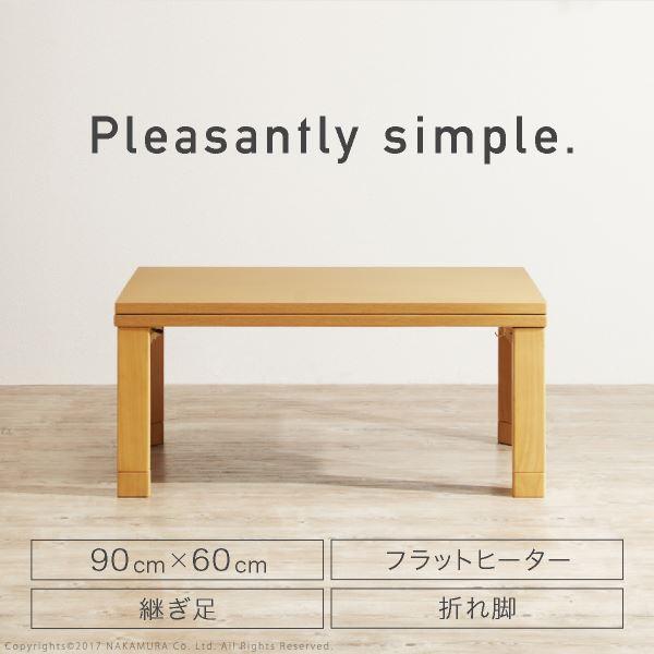 スクエアこたつテーブル ヴィッツ 90x60cm 継ぎ脚 長方形 フラットヒーター 折れ脚 折り畳み