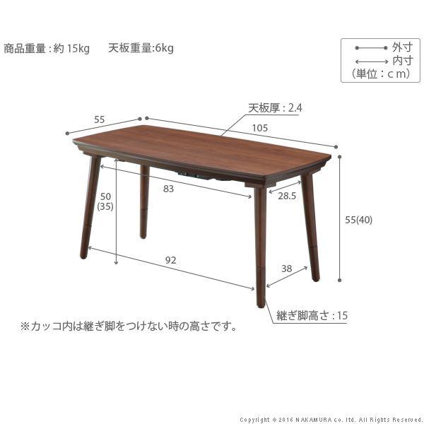 フラットヒーター ソファこたつテーブル ブエノ 105x55cm 長方形 継ぎ脚 継脚付き