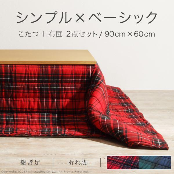 スクエアこたつテーブル ヴィッツ 90x60cm+保温綿入りこたつテーブル布団チェックタイプ 2点セット 長方形 継ぎ脚 折り畳み