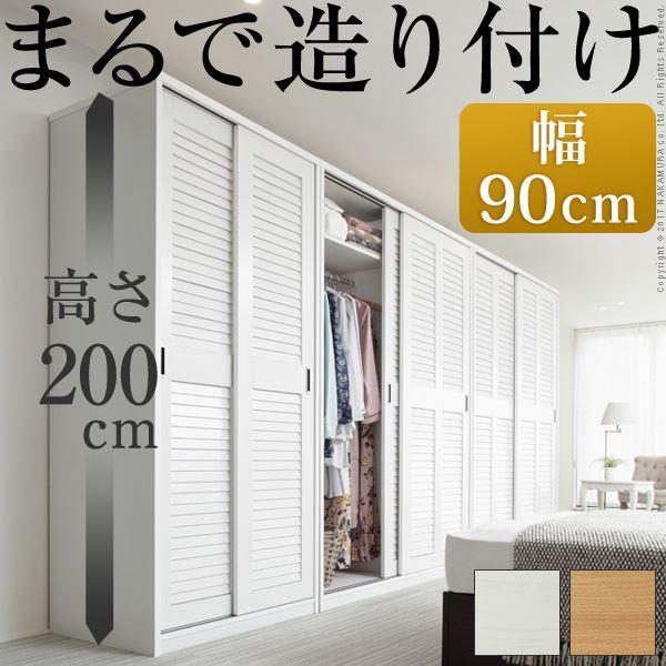 ルーバー引き戸 大容量クローゼット アネモネ 幅90cmタイプ クローゼット2段 寝室収納 洋服収納 衣類収納 スライドドア