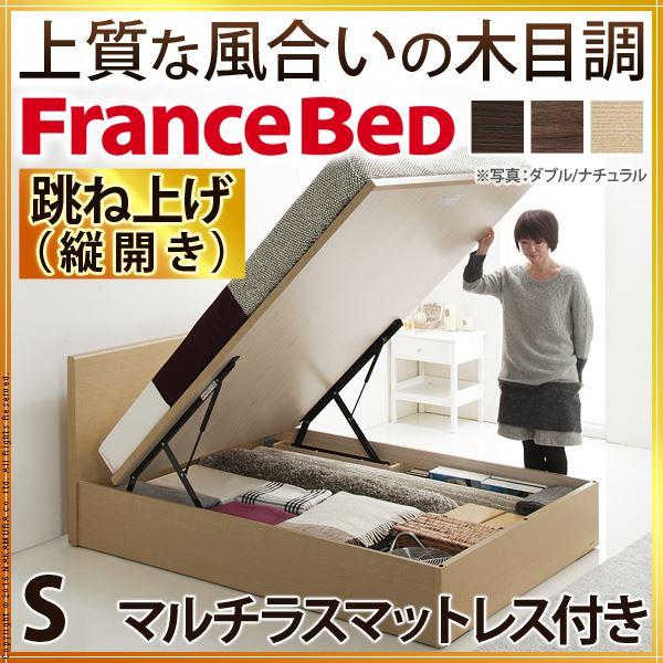 フランスベッド シングル 収納 フラットヘッドボードベッド グリフィン 跳ね上げ縦開き シングル マルチラススーパースプリングマットレスセット 収納ベッド 木製 日本製 マットレス付き