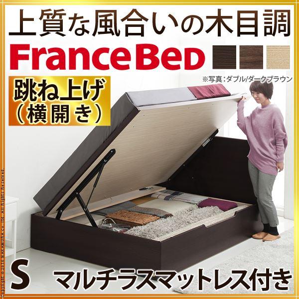 フランスベッド シングル 収納 フラットヘッドボードベッド グリフィン 跳ね上げ横開き シングル マルチラススーパースプリングマットレスセット 収納ベッド 木製 日本製 マットレス付き