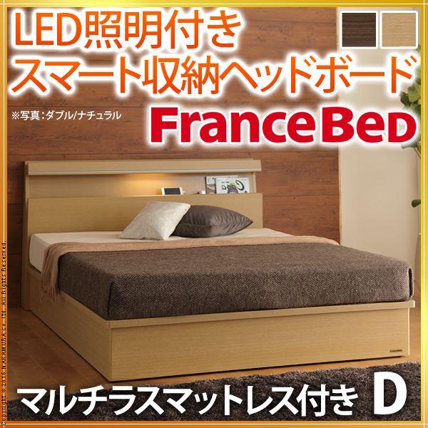 フランスベッド ダブル マットレス付き ライト 棚付きベッド ジェラルド 収納なし ダブル マルチラススーパースプリングマットレスセット 木製 国産 日本製 宮付き コンセント ベッドライト