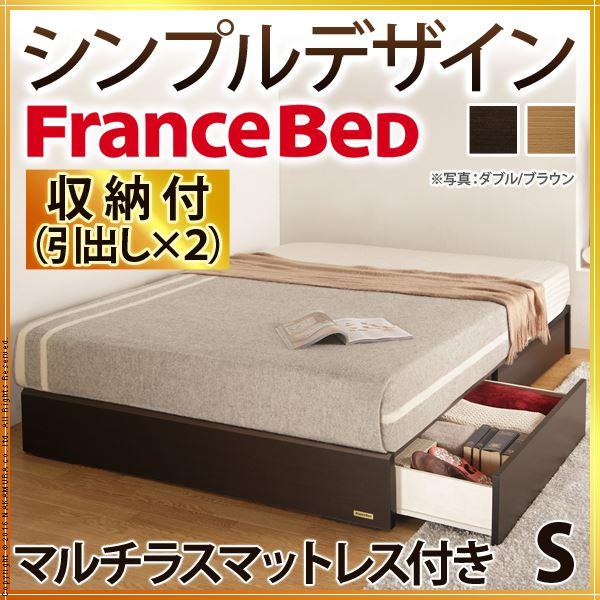 フランスベッド シングル 収納 ヘッドボードレスベッド バート 引出しタイプ シングル マルチラススーパースプリングマットレスセット 収納ベッド 引き出し付き 木製 国産 日本製 マットレス付き ヘッドレス