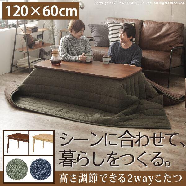 こたつ 2way 長方形 ソファに合わせて使える2WAYこたつ スノーミー 120x60cm+スウェット生地こたつ布団 2点セット テーブル 2way ソファ 継ぎ脚 高さ調節 木製 おしゃれ 北欧 120