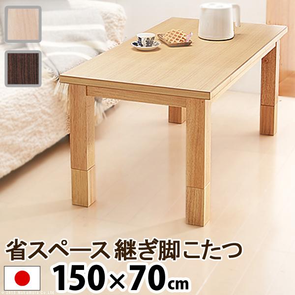 省スペース継ぎ脚こたつテーブル コルト 150×70cm 省スペース 継脚こたつテーブル 日本製 コタツ 炬燵 長方形
