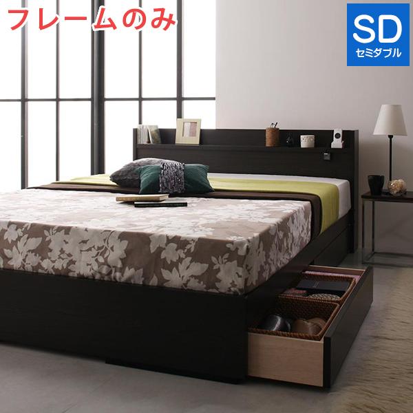 【送料無料】 収納付きベッド セミダブル 棚付き コンセント付き Silly シリー フレームのみ 日本製 収納ベッド セミダブルベッド マットレス付き