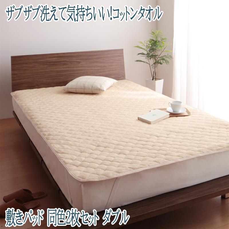 送料無料 20色から選べる!同色2枚セット!コットンタオルの敷パッド ダブル 洗える敷きパット 洗濯できる 敷きパッド ベッドパッド 040701333